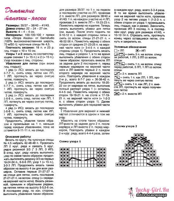 Вязание тапочек на двух спицах: схемы и описание